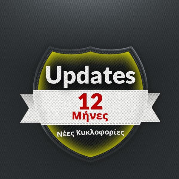 updates-12